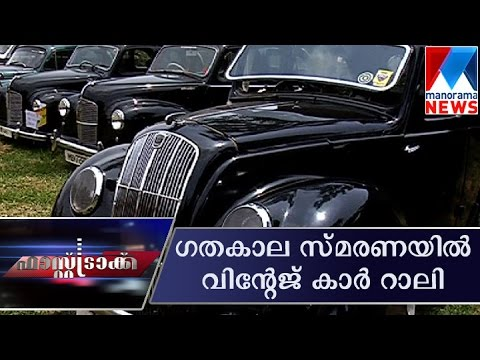 Ooty city Sports an Imperial Look with Vintage Cars Rally | Manorama News | Fasttrack