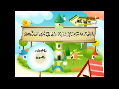 المصحف المعلم للأطفال    سورة القلم   محمد صديق المنشاوي 360p 30fps H264 96kbit AAC