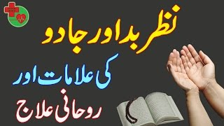 Nazar E Bad Aur Jadu Ki Alamat Aur Rohani Ilaj || نظربداورجادوکی علامات اور روحانی علاج