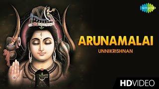 Arunamalai | அருணமலை | Tamil Devotional Video Song | Unnikrishnan | Sivan Songs