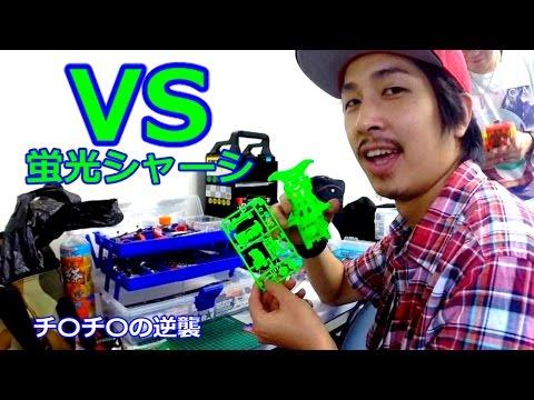 【ミニ四駆】VS蛍光カラーシャーシセット発売!クロキはチ〇チ〇とVS!