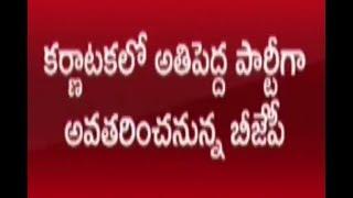 BJP Gets Major Lead In Karnataka Elections   Studio N