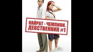 Казакша кино Кайрат-чемпион. Девственник №1 (2009)