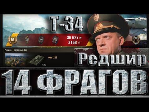 14 ФРАГОВ НА ТАНКЕ Т-34 СССР. Редшир - лучший бой T-34 World of Tanks (медаль герой Расейняя).