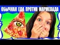 Обычная ЕДА против МАРМЕЛАДА Челлендж Пицца Real Food VS Gummy Food PIZZA Challenge /// Вики Шоу