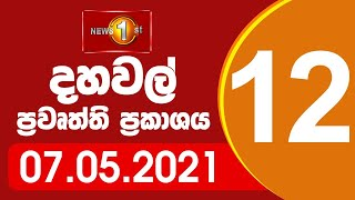 News 1st: Lunch Time Sinhala News | (07-05-2021)