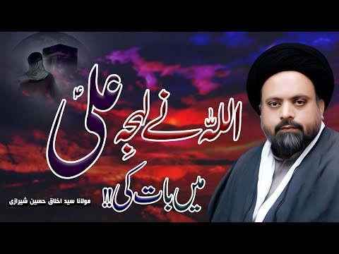 Allah Ny Lehja-E-Ali (a.s) Myn Baat Ki !! | Maulana Syed Akhlaq Hussain Sherazi | 4K