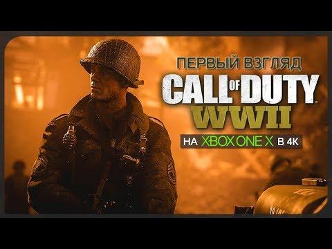 Cпасти рядового Графоуни! ● Call of Duty: World War 2 [Xbox One X]