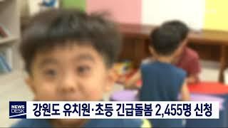강원도 유치원 초등 긴급돌봄 2,455명 신청
