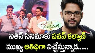 Pawan Kalyan Coming as a Special Guest For Nitin Movie Chal mohana ranga | Nitin | Chal Mohana Ranga