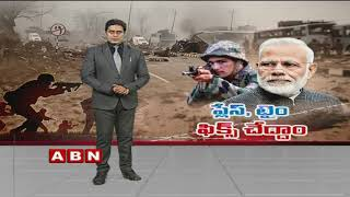 Modi Govt Calls All Party Meet After Pulwama Assault | Rajnath Singh To Host The Meeting |ABN Telugu