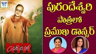 NTR Biopic Latest Updates | Balakrishna | Purandeswari Role |  పురందేశ్వరి పాత్రలో ప్రముఖ డాన్సర్
