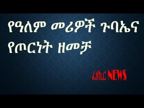 የዓለም መሪዎች ጉባኤና የጦርነት ዘመቻ |  World Politics  By -fezekir news
