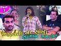 Kirtidan Gadhvi, Jignesh Kaviraj, Vijay Suvada - સરસ્વતી ના સાથી સન્માન સમારોહ | Ahmedabad Live - 3