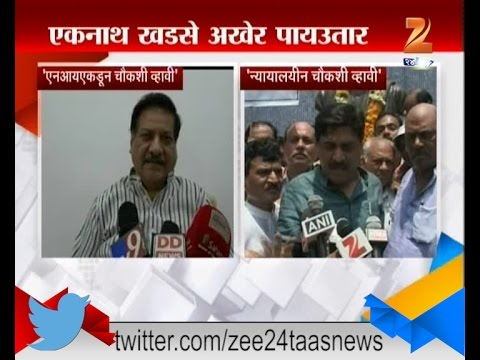 Congress : Prithviraj Chavan And Ashok Chavan On Eknath Khadse Resignation