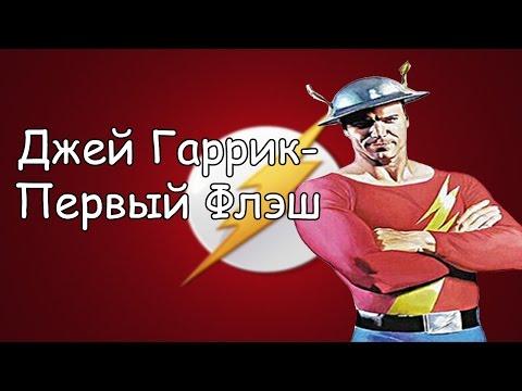 Джей Гаррик. История персонажа / Flash