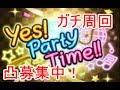 デレステ Yes Party Time ガチ周回放送 現在28位 mp3