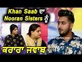 Exclusive : Khan Saab Reply To Nooran Sisters | Dainik Savera