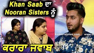 Exclusive : Khan Saab Reply To Nooran Sisters | Dainik Savera