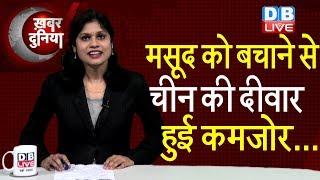 #KhabarDunia   International News Bulletin   News Of the week   world news In Hindi