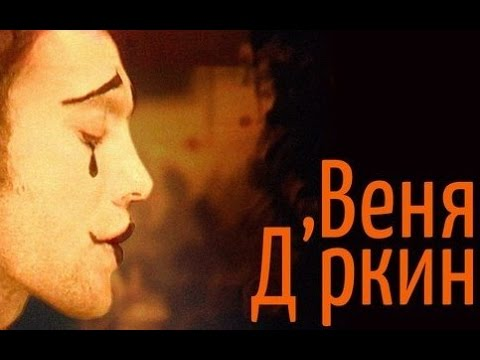 Александр Литвинов - Убейте