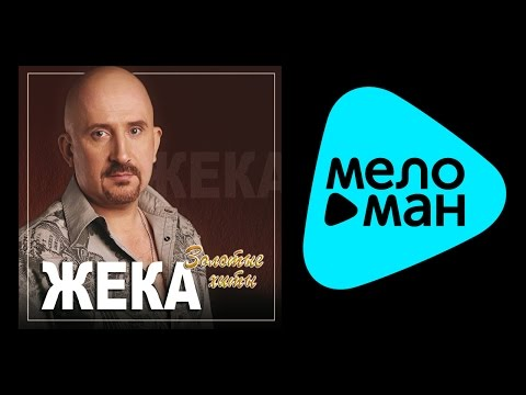 ЖЕКА- ЗОЛОТЫЕ ХИТЫ / ZHEKA - ZOLOTYE KHITY