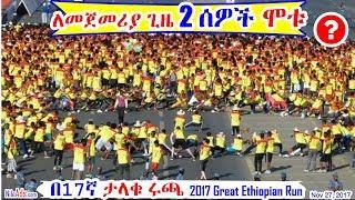 በ17ኛ ታላቁ ሩጫ ለመጀመሪያ ጊዜ ሰዎች ሞቱ 2017 Great Ethiopian Run - DW