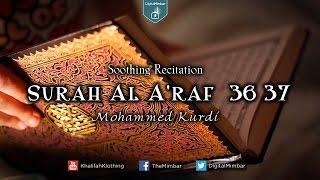 Soothing Recitation – Surah Al A'raf  36 37 – Mohammed Kurdi