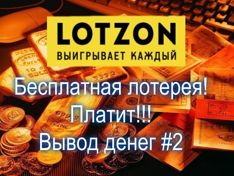 besplatnie-loteree-s-vivodom-deneg