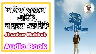 লাইফ করলে এডিট বাড়বে ক্রেডিট ✒Jhankar Mahbub | Bangla Audio BOok | Motivational Video |Girgiti Boy