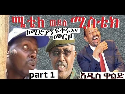 Ethiopia: New Funny comedy on METEC or MISTAKE