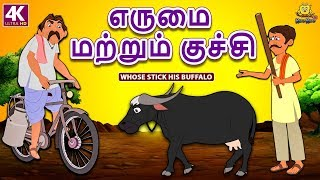 எருமை மற்றும் குச்சி - Buffalo and Stick | Bedtime Stories | Tamil Fairy Tales | Tamil Stories