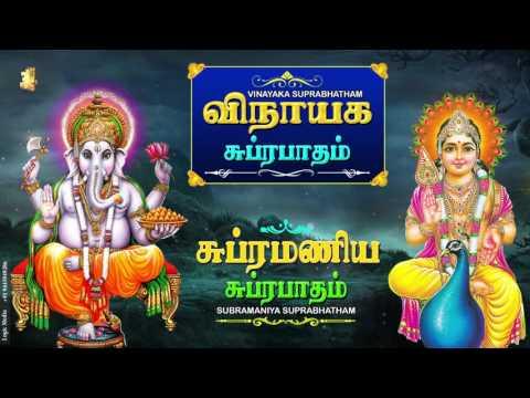 Vinayagar Suprabhatham # Murugan Suprabatham # Ganesh Devotional Songs  #Armuga Suprabhatham  #
