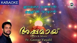 Eesho Vannen Ullil Karaoke | Appamayi Karaoke | Holy Communion Karaoke Song