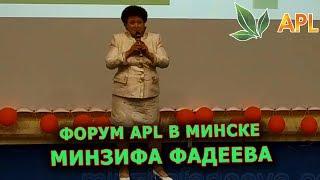 ► APL Форум в Минске ✨ Международный форум партнеров APLGO! Корпоративный директор Минзифа Фадеева.