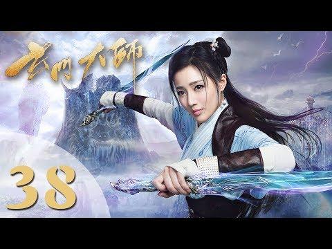 陸劇-玄門大師-EP 38