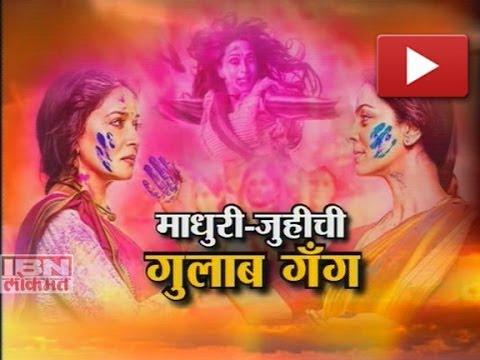 Showtime - 'Gulab Gang' Stars Madhuri Dixit and Juhi Chawla