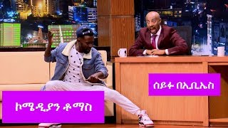 Seifu on EBS with Comedian Tomas