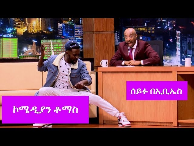 Seifu on EBS: Entertaining Interview With Comedian Thomas