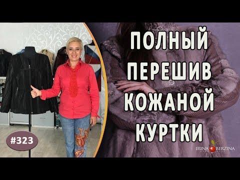 Красивый Перешив женской кожаной куртки. Как полностью изменить дизайн старой кожаной куртки