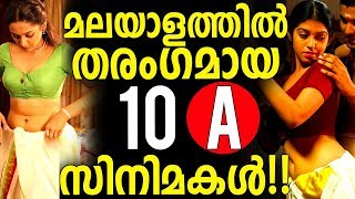 Top 10 Superhit B Grade Movies in Malayalam