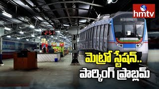 Parking Problems In Hyderabad Metro Stations  | hmtv