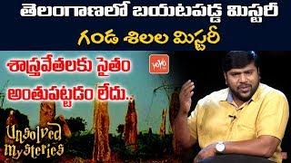 Ancient Standing Stones Discovered in Telangana Village Mudumal
