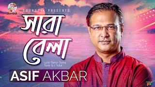 Sarabela - Asif Akbar Music VIdeo - Soundtek