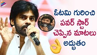 Pawan Kalyan Reaction On Election Results Revealed By Trivikram | Pawan Kalyan | Throwback