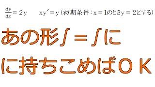 微分方程式(変数分離形)の解き方【高校数学Ⅲ】