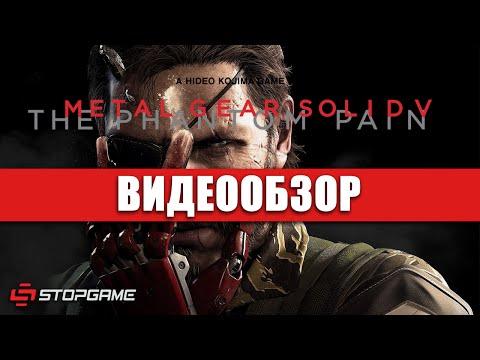 Обзор игры Metal Gear Solid V: The Phantom Pain