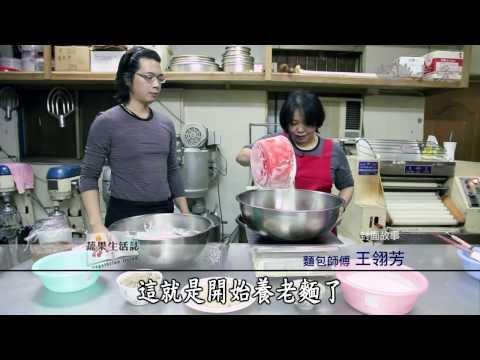 蔬果生活誌-20140119 手作米麵包