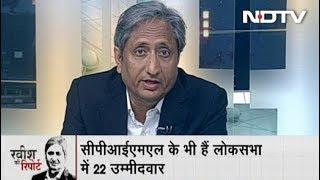 Ravish Ki Report, April 16, 2019 | CPI(ML) Fields 22 Candidates In Lok Sabha Polls