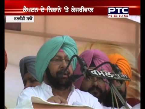 Capt Amarinder: AAP will destroy Punjab if voted to power